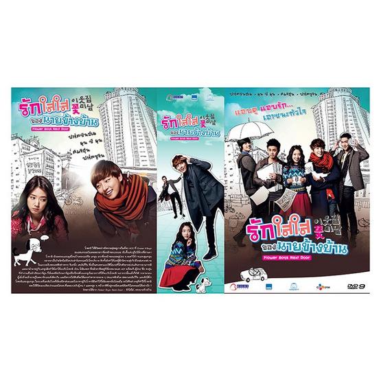 DVD ซีรีย์เกาหลี รักใสใส ของนายข้างบ้าน (4 แผ่นจบ)