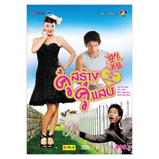 DVD ซีรีย์เกาหลี คู่สร้างคู่แสบ (8 แผ่นจบ)