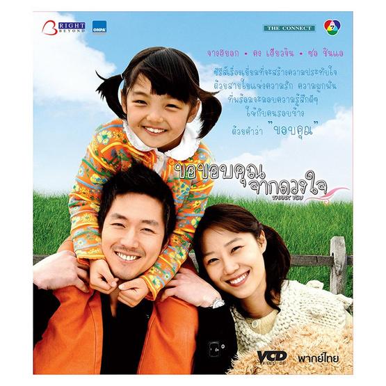 DVD ซีรีย์เกาหลี  Thank You ขอขอบคุณจากดวงใจ (8 แผ่นจบ)