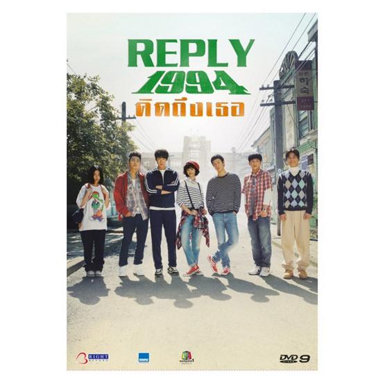 DVD ซีรีย์เกาหลี Reply 1994 คิดถึงเธอ (7 แผ่นจบ)
