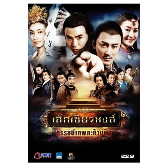 DVD เล็กเซียวหงส์ ดรรชนีเทพสะท้านฟ้า (9 แผ่น)