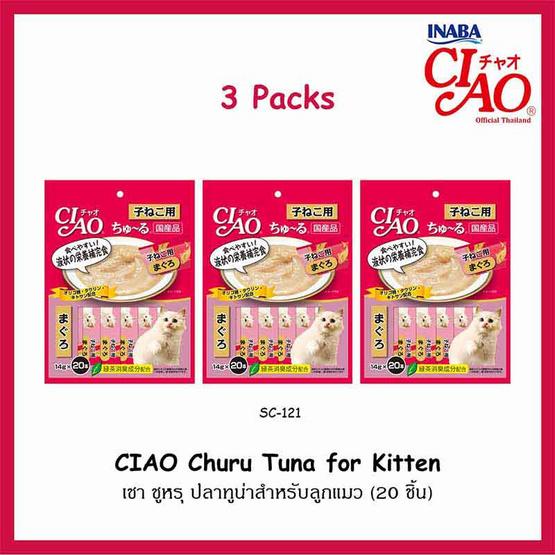 CIAO Chu-ru ขนมแมวเลีย รสปลาทูน่า สำหรับลูกแมวขนาด 14 กรัม  20 ซอง (3 แพ็ค)