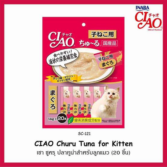 CIAO Chu-ru ขนมแมวเลีย รสปลาทูน่า สำหรับลูกแมวขนาด 14 กรัม 20 ซอง