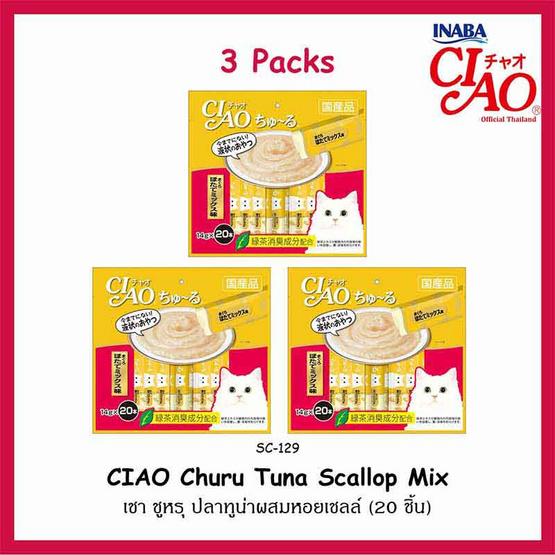 CIAO Chu ru Tuna Scallop Mix เชา ชูหรุ ปลาทูน่าผสมหอยเชลล์ ปริมาณ 14 กรัม 20 ซอง (3 แพ็ค)