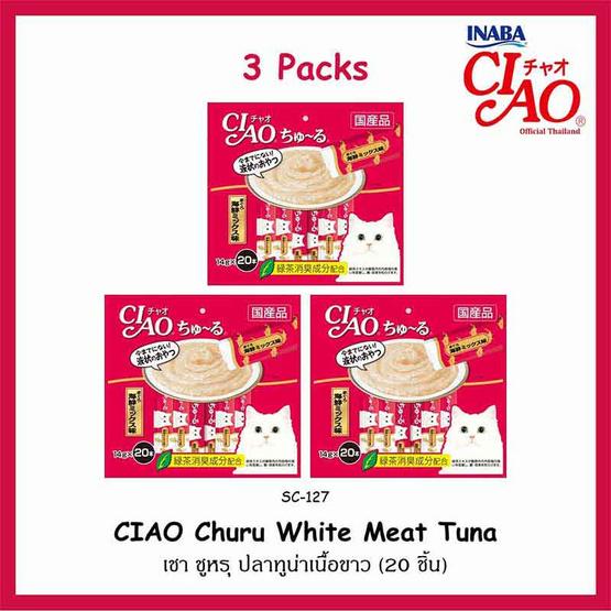 CIAO Chu-ru ขนมแมวเลีย รสปลาทูน่าเนื้อขาว ขนาด 14 กรัม x 20 ซอง (3 แพ็ค)