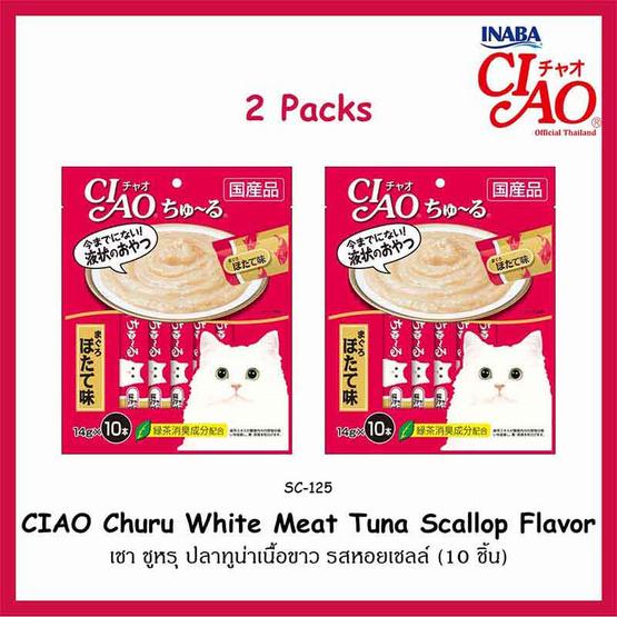 CIAO Chu-ru ขนมแมวเลีย รสปลาทูน่าเนื้อขาว รสหอยเชลล์ ขนาด 14 กรัม 10 ซอง(2 แพ็ค)