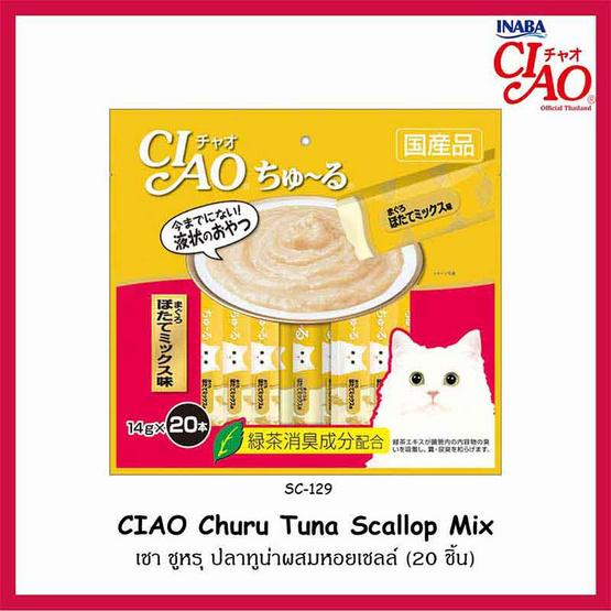 CIAO Chu ru Tuna Scallop Mix เชา ชูหรุ ปลาทูน่าผสมหอยเชลล์ ปริมาณ 14 กรัม  20 ซอง