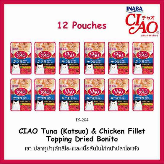 CIAO เชา ปลาทูน่า (คัทสึโอะ) และเนื้อสันในไก่หน้าปลาโอแห้ง 40กรัม 12 ซอง