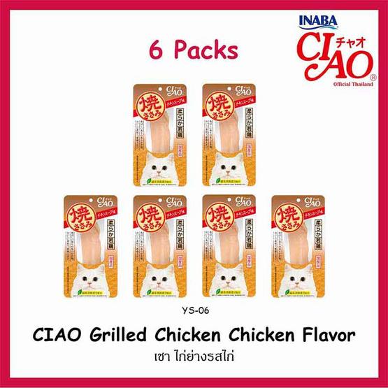CIAO Yaki Sasami ขนมแมวชิ้นสันในไก่ย่าง รสน้ำซุปไก่  20 กรัม (6 แพ็ค)