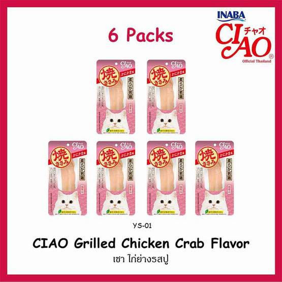 CIAO Yaki Sasami ขนมแมวชิ้นสันในไก่ย่าง รสปูอัด  20 กรัม (6 แพ็ค)