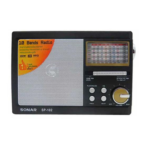 SONAR วิทยุ ทรานซิสเตอร์ แนวใหม่ รุ่น SP-102