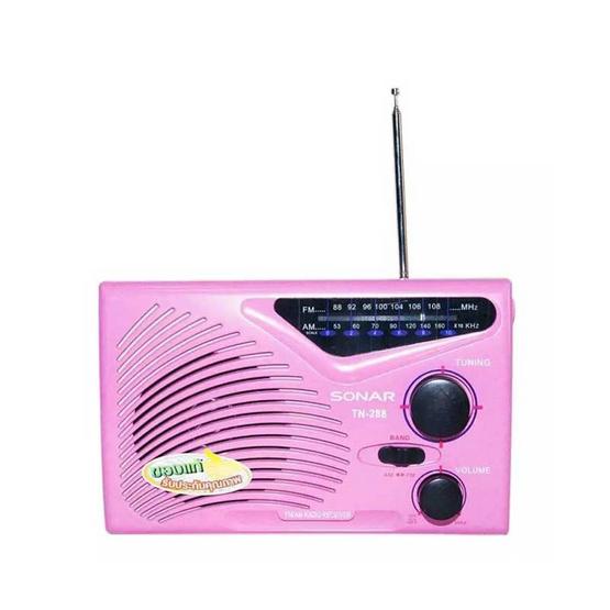 SONAR วิทยุทรานซิสเตอร์ รุ่น TN-288