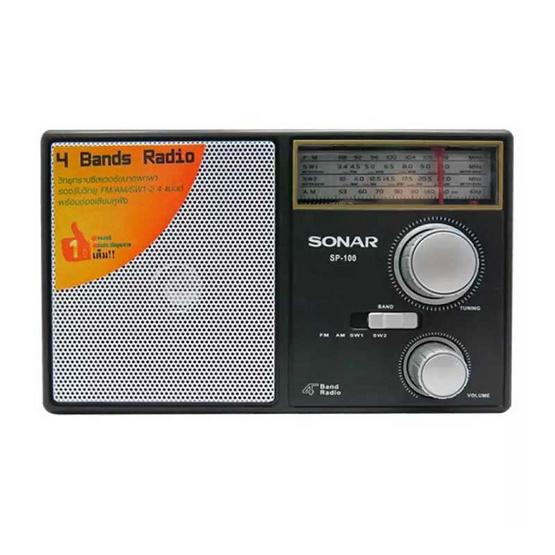 SONAR วิทยุทรานซิสเตอร์แนววินเทจรุ่น SP-100