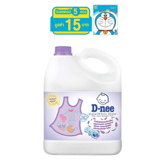 D-nee ผลิตภัณฑ์ซักผ้าเด็ก สีม่วง 3,000 มล. แกลลอน