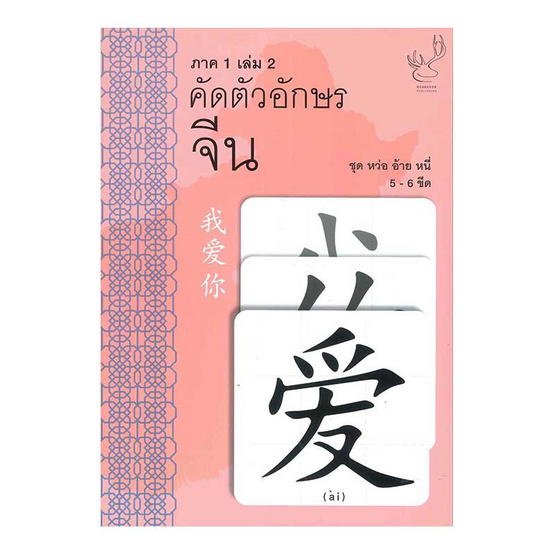 คัดตัวอักษรจีน ภาค 1 เล่ม 2 ชุด หว่อ อ้าย หนี่