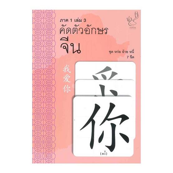 คัดตัวอักษรจีน ภาค 1 เล่ม 3 ชุด หว่อ อ้าย หนี่