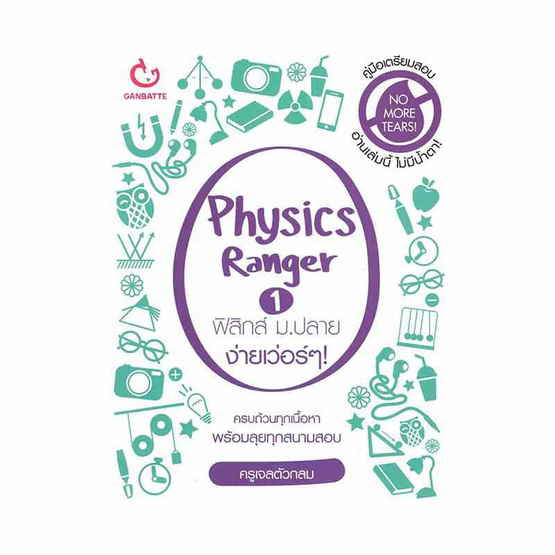 Physics Ranger ฟิสิกส์ ม.ปลาย ง่ายเว่อร์ๆ เล่ม 1