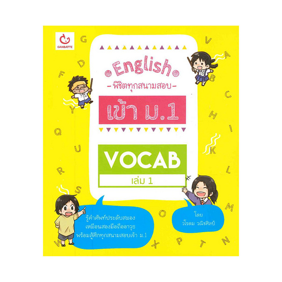 Vocab เล่ม 1 ชุด English พิชิตทุกสนามสอบ เข้า ม.1