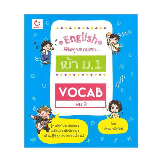 Vocab เล่ม 2 ชุด English พิชิตทุกสนามสอบ เข้า ม.1