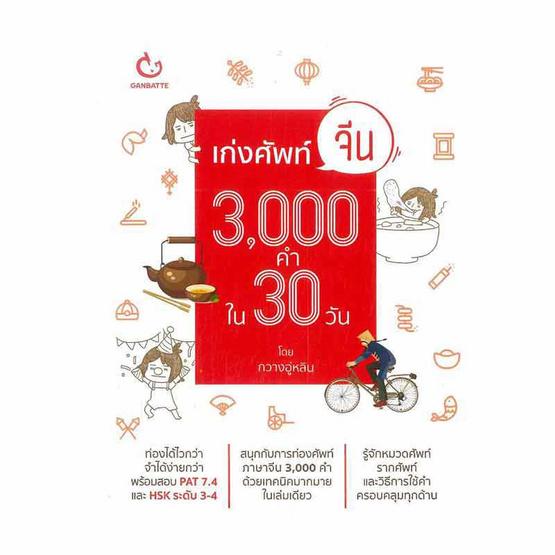 เก่งศัพท์จีน 3,000 คำใน 30 วัน