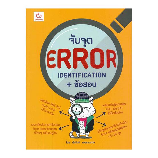 จับจุด ERROR Identification + ข้อสอบ