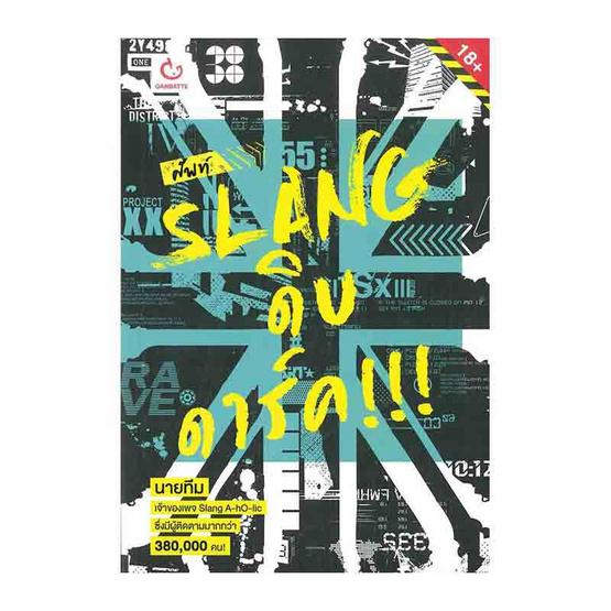 ศัพท์ SLANG ดิบ ดาร์ค