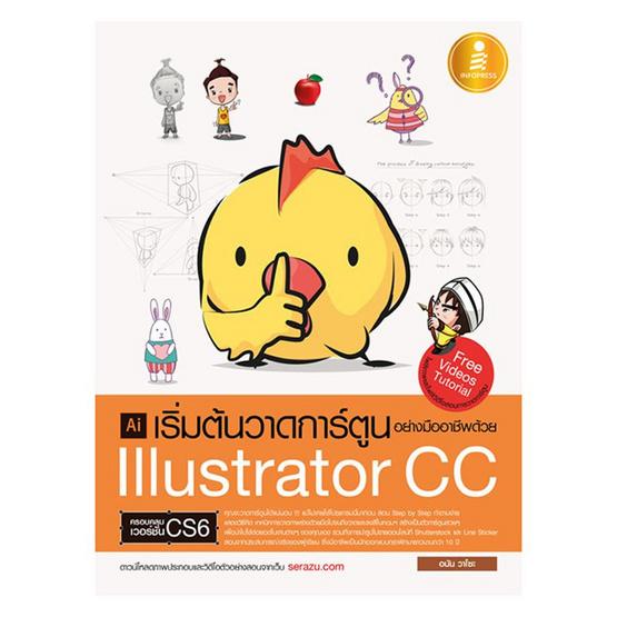 เริ่มต้นวาดการ์ตูนอย่างมืออาชีพด้วย Illustrator CC