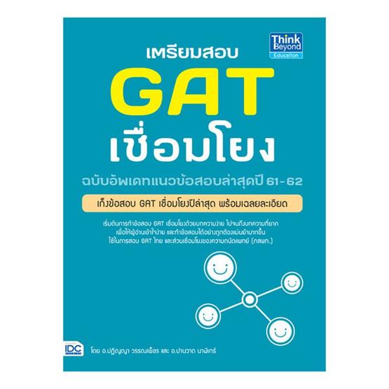 เตรียมสอบ GAT เชื่อมโยง ฉบับอัพเดทข้อสอบปีล่าสุดปี 61-62