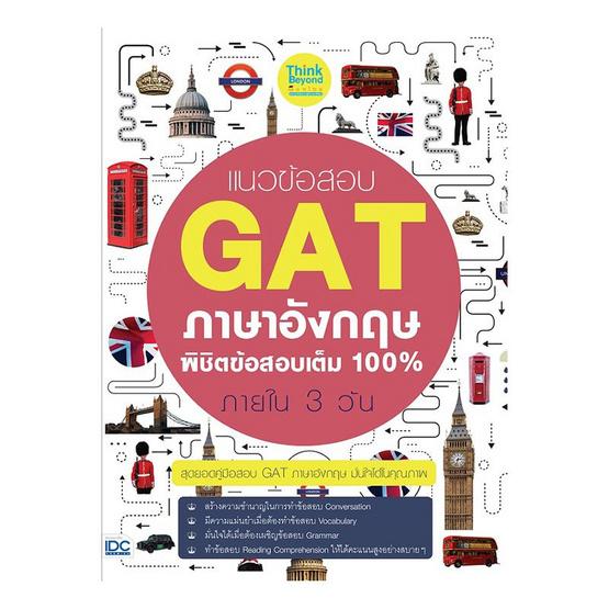 แนวข้อสอบ GAT ภาษาอังกฤษ พิชิตข้อสอบเต็ม 100% ภายใน 3 วัน