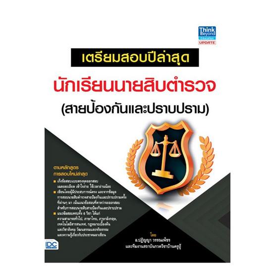 เตรียมสอบปีล่าสุด นักเรียนนายสิบตำรวจ (สายป้องกันและปราบปราม)