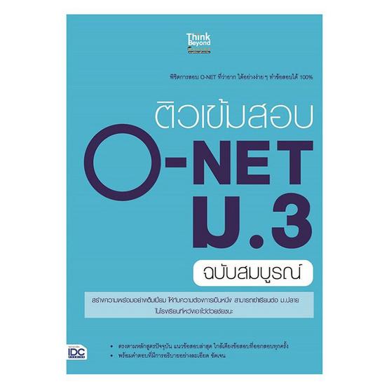 ติวเข้มสอบ O-NET ม.3 ฉบับสมบูรณ์