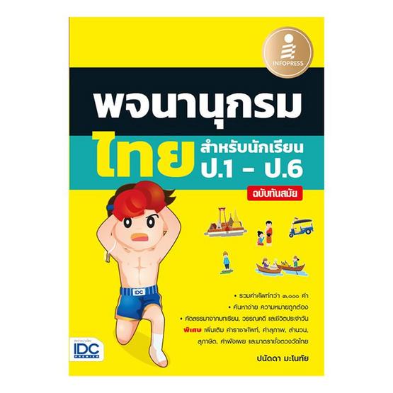 พจนานุกรมไทยสำหรับนักเรียน ป.1 - ป.6 ฉบับทันสมัย