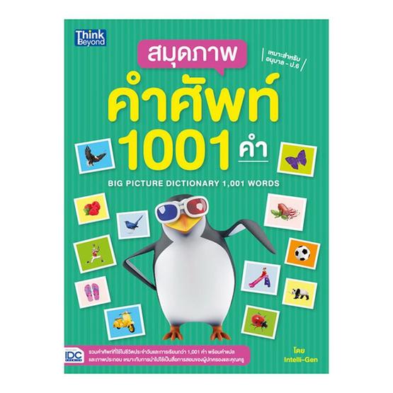 สมุดภาพคำศัพท์ 1001 คำ (Big Picture Dictionary 1,001 words)