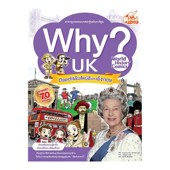 WHY UK