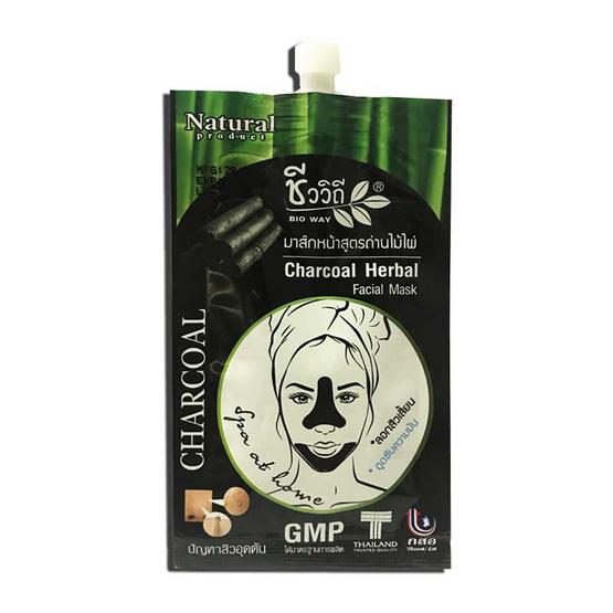 ส่งฟรี Charcoal facial mask 15 g มาส์กที่ทุก ๆ คนบอกว่าเยี่ยม