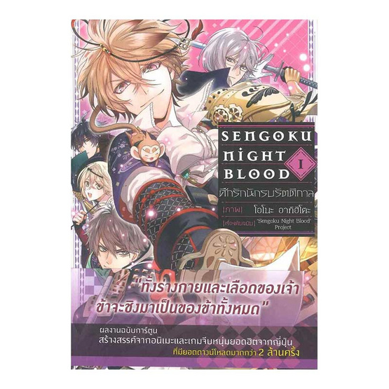 Sengoku Night Blood ศึกรักนักรบรัตติกาล เล่ม (Mg)