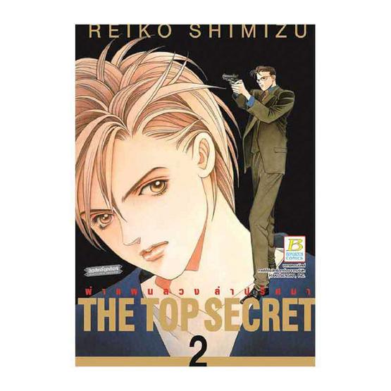 การ์ตูนชุด THE TOP SECRET ผ่าแผนลวง ล่าปริศนา (เล่ม 1-12 จบ)