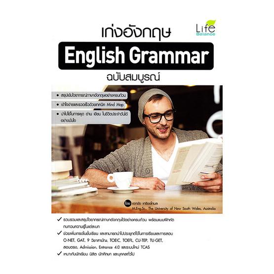เก่งอังกฤษ English Grammar  ฉบับสมบูรณ์