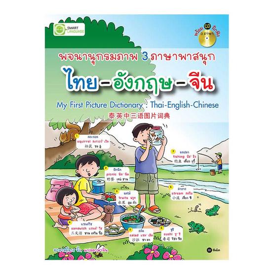 พจนานุกรมภาพ 3 ภาษาพาสนุก ไทย-อังกฤษ-จีน +MP3