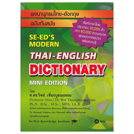 พจนานุกรมไทย-อังกฤษ ฉบับทันสมัย