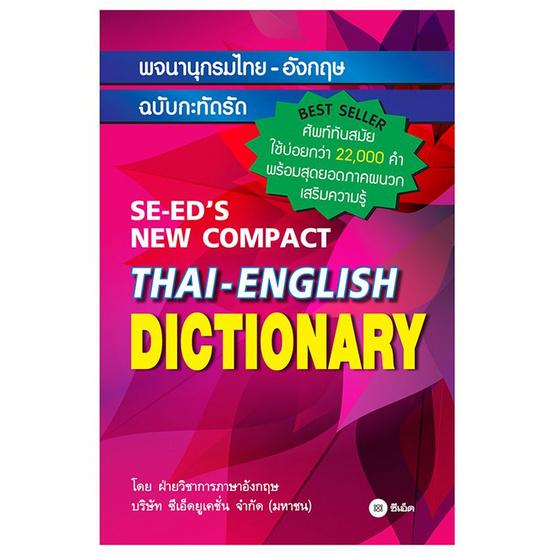 พจนานุกรมไทย-อังกฤษ ฉบับกะทัดรัด SE-ED'S New Compact Thai-English Dictionary