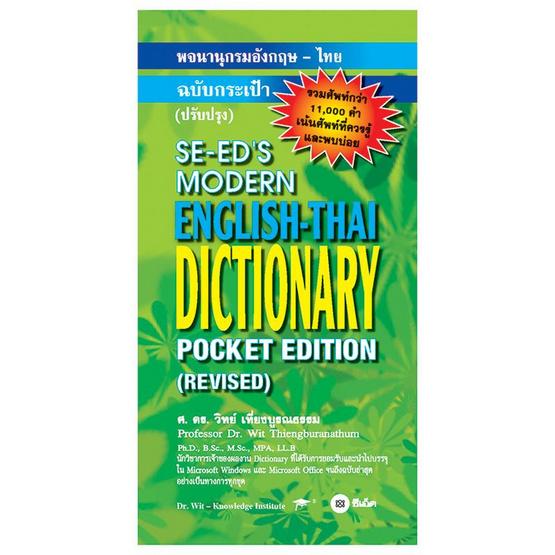 พจนานุกรมอังกฤษ-ไทย ฉ.กระเป๋า (ปรับปรุง) สีเขียว