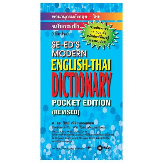 พจนานุกรมอังกฤษ-ไทย ฉ.กระเป๋า (ปรับปรุง) สีฟ้า