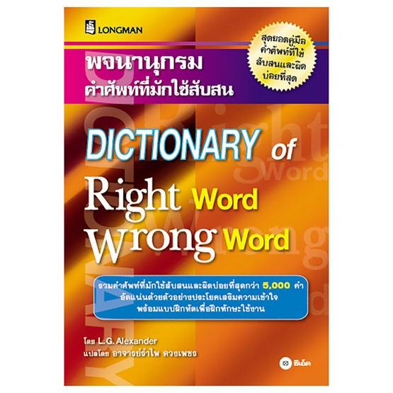 พจนานุกรมคำศัพท์ที่มักใช้สับสน DICTIONARY of Right word Wrong Word