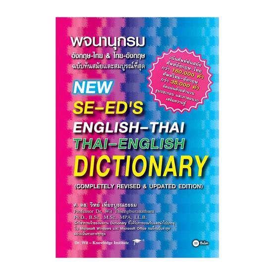 พจนานุกรมอังกฤษ-ไทย & ไทย-อังกฤษ ฉบับทันสมัยและสมบูรณ์ที่สุด