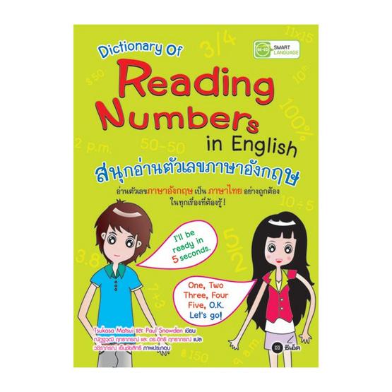 Dictionary of Reading Numbers in English สนุกอ่านตัวเลขภาษาอังกฤษ