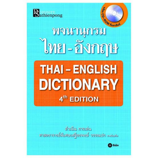 พจนานุกรมไทย-อังกฤษ (ปกแข็ง) พร้อมซีดีรอม