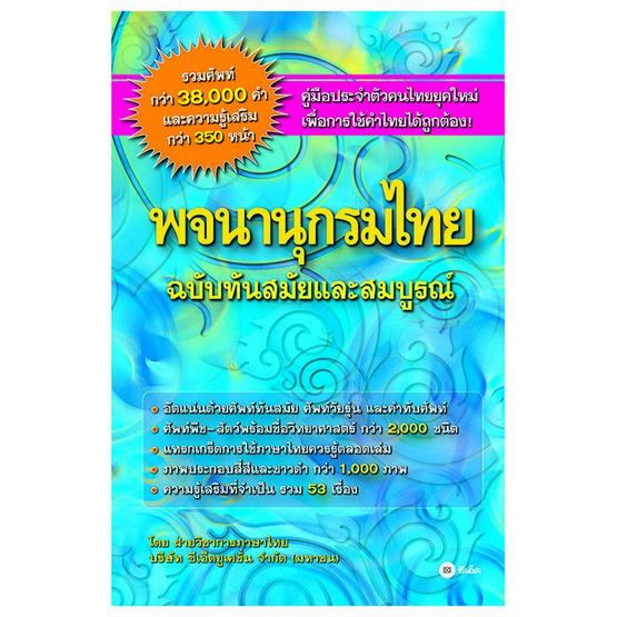 พจนานุกรมไทย ฉบับทันสมัยและสมบูรณ์