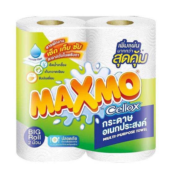 กระดาษอเนกประสงค์ แม๊กซ์โม่ บาย เซลล็อกซ์ 2 ม้วน 68 แผ่น
