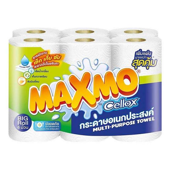 กระดาษอเนกประสงค์ แม๊กซ์โม่ บาย เซลล็อกซ์ 6 ม้วน 70 แผ่น